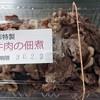 宇杉精肉店