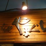 らぁ麺やまぐち - ミシュランビブグルマン獲得『らぁ麺やまぐち』
