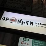 肉バル ミートピア 田町店 - 肉バル ミートピア 田町店(東京都港区芝浦)外観