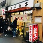亀戸餃子 - 年季の入った餃子の名店!