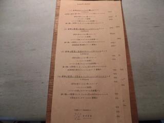 erre - erre(エッレ) 薪焼きイタリアン ランチ 神戸北野(三宮)