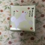 田子の月 沼津のぼり道店 -