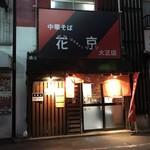 中華そば 花京 - 店の外観