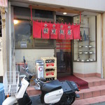 横浜飯店 - 味わいある店舗外観