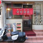 横浜飯店 - 外観