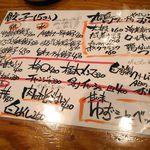 THE餃子 -
