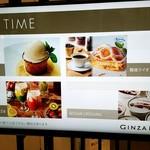 ラモ フルータス カフェ - 銀座プレイスのカフェ