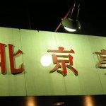 北京亭 - 看板