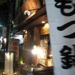 たまい - 二子新地駅側からの入口
