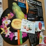 フルーツパーラーフクナガ - お店の掲示板