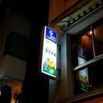 フルーツパーラーフクナガ - お店は2階