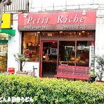Petit Riche - 外観