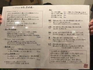 ソラマメ食堂 - 薬膳鍋の説明書