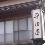平田屋そば店 - 行燈