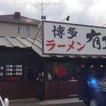 有頂天 - 博多ラーメン有頂天岡崎店(愛知県岡崎市)食彩品館.jp撮影