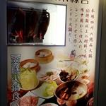 逸品飲茶縁茗 - 本場四川の絶品火鍋