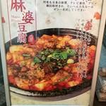逸品飲茶縁茗 - 麻婆豆腐?と思ったら、これはお隣でした。。