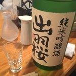 魚金 - 爽やかでフルーティーな日本酒!出羽桜!