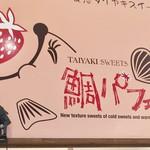 タイヤキスイーツ 鯛パフェ - 外観