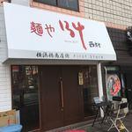 麺や134 - 麺や134@阪東橋