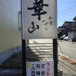 華山 - お店の前の看板