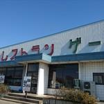 オートレストラン 鉄剣タロー  - 外観