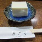 魚ざん - お通しのきも豆腐!うま~い★