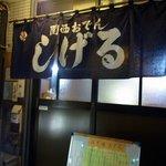関西おでんしげる - お店の暖簾です。 紺地に白抜きで、関西おでん しげる って、書いています。 綺麗な暖簾ですよね。