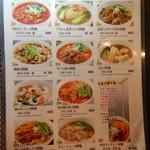 80421281 - 刀削麺メニュー