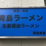 Aoshimashokudou - 看板