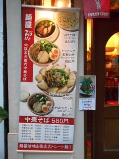 麺屋7.5Hz - メニュー