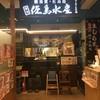 佐島水産 - メイン写真: