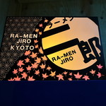 ラーメン二郎  - 見慣れたシンボルマークをアレンジして如何にも京風
