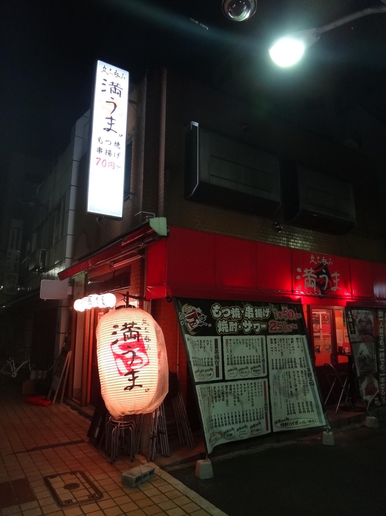 満うま 川崎本店