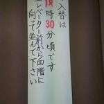 魚三酒場 - 3階の入り口の張り紙