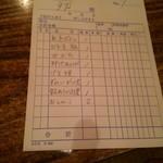 魚三酒場 - 3Fでは紙に書いてオーダーします