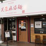 四川料理 芙蓉麻婆麺 - お店外観