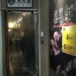 鴨川港 魚魚組 - 入り方は「登運とん」さんの店内を直進。