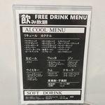 シェルター - シェルター(岡山県岡山市北区錦町)飲み放題メニュー
