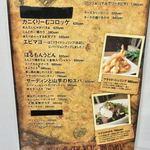 シェルター - シェルター(岡山県岡山市北区錦町)フードメニュー