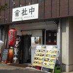 麺屋社中 - '17・04・04・12:10