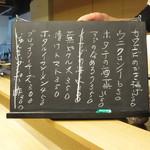 天ぷら やす田 - 夜のおつまみボード