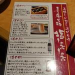 黒豚料理 寿庵 - 塩しゃぶしゃぶのうんちく