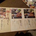 黒豚料理 寿庵 - メヌー③