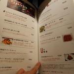 肉と八菜 OTOKICHI - メヌー⑥