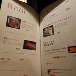 肉と八菜 OTOKICHI - メヌー⑦