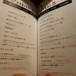 肉と八菜 OTOKICHI - メヌー⑧