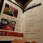 肉と八菜 OTOKICHI - メヌー⑨