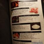 肉と八菜 OTOKICHI - こだわりとか