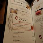 肉と八菜 OTOKICHI - メヌー①